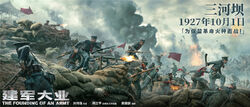 The Founding of an Army-201705.jpg