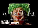 -MV- 하이라이트, 김유주 - 아프지 말아요 (Prod