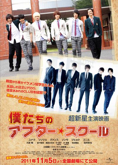 Bokutachi no After School