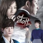 Passionate Love OST Part Full