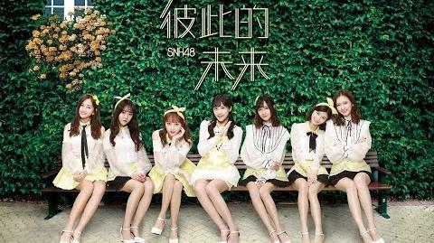 SNH48《彼此的未来》PV