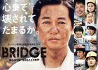 BRIDGE Hajimari wa 1995.1.17 Kobe Fuji TV-Kansai TV2019