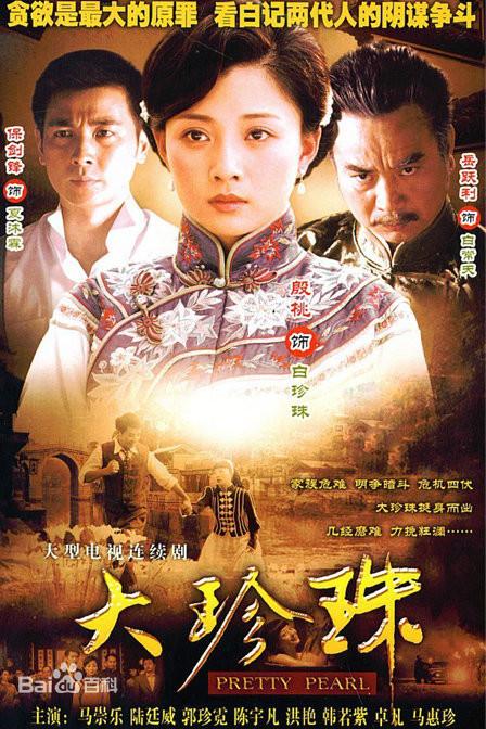 Da Zhen Zhu
