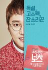 Introverted Boss-tvN-2017-10