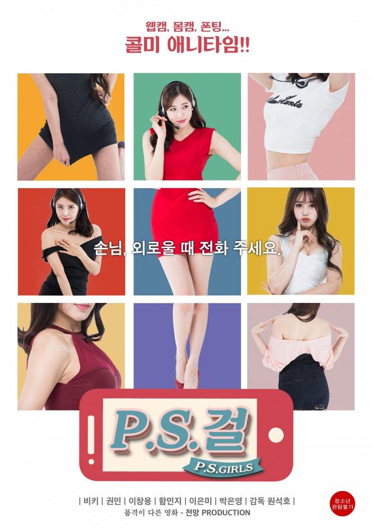 P.S. Girls