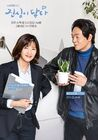 Touch Your Heart-tvN-2019-09