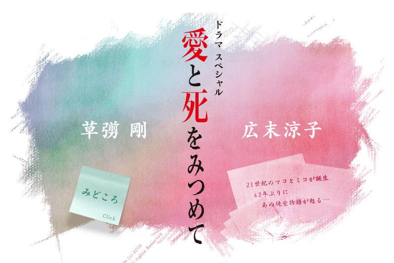 Ai to Shi wo Mitsumete