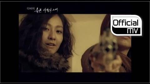 Davichi - Sad Love Song
