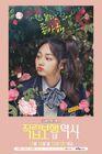 History of Walking Upright-tvN-2017-03