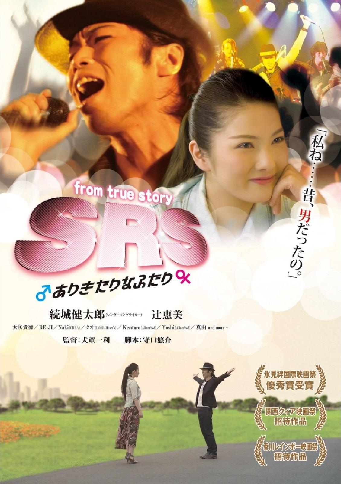 SRS♂No reason to love♀