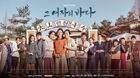 Sea of the Woman-KBS2-2017-1