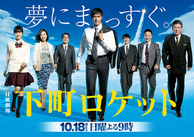 Shitamachi Rocket (TBS)