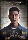 Smart Prison Living-tvN-2017-10
