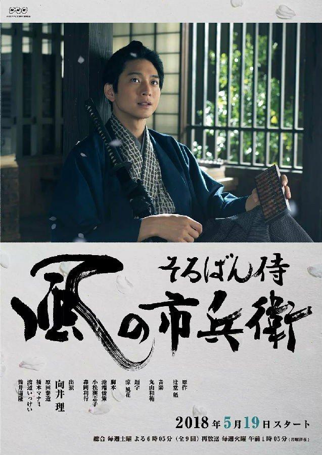Soroban Samurai Kaze no Ichibei