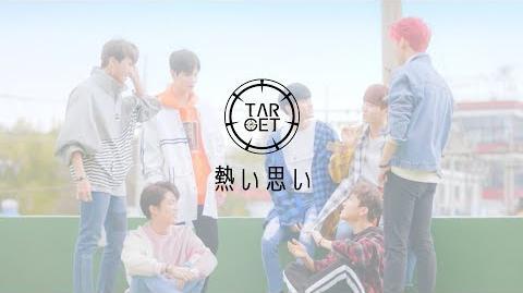 -MV- TARGET(ターゲット) - 熱い思い (JAPAN Debut Single 2017.12