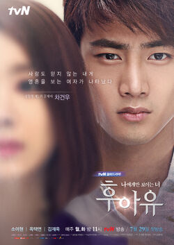 Who Are You?tvN2013-2.jpg