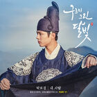 Love in the Moonlight OST Part11