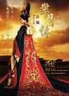 The Legend of Mi Yue-2