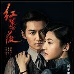 Wild Rose-Jiangsu TV-201704.jpg