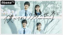 Boku Dake ga 17-sai no Sekai de AbemaTV2020