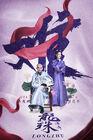 Legend of Dragon Pearl-ATV-201713