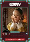 No Touch Princess-tvN-2020-03