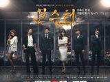 Monster (MBC)