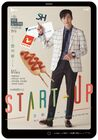 Start-Up-tvN-2020-06