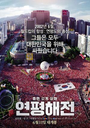 Battle of Yeonpyeong2015.jpg