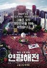 Battle of Yeonpyeong2015