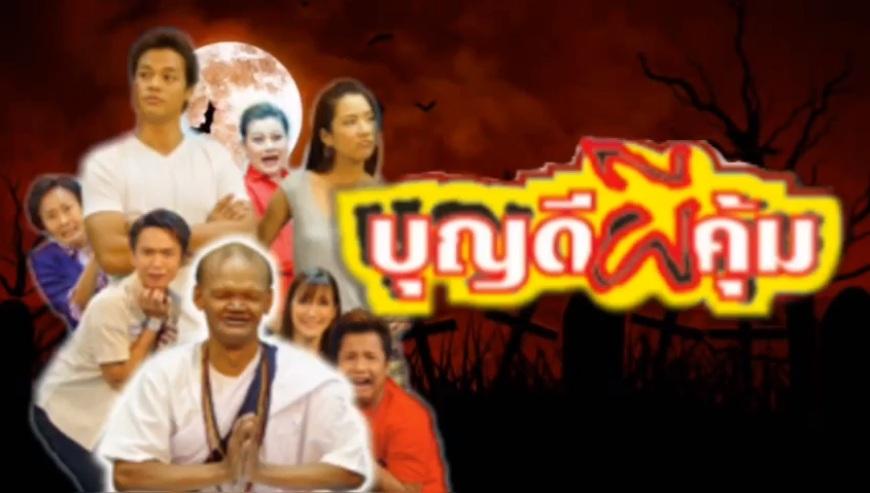 Boondi Phi Khum