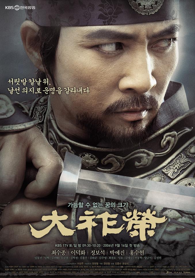 Dae Jo Yeong