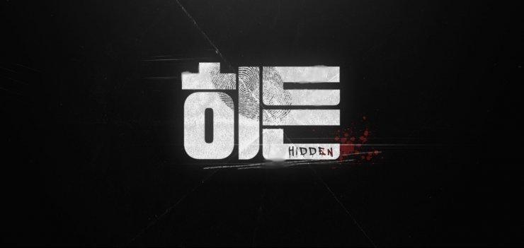 Hidden (KBS2)