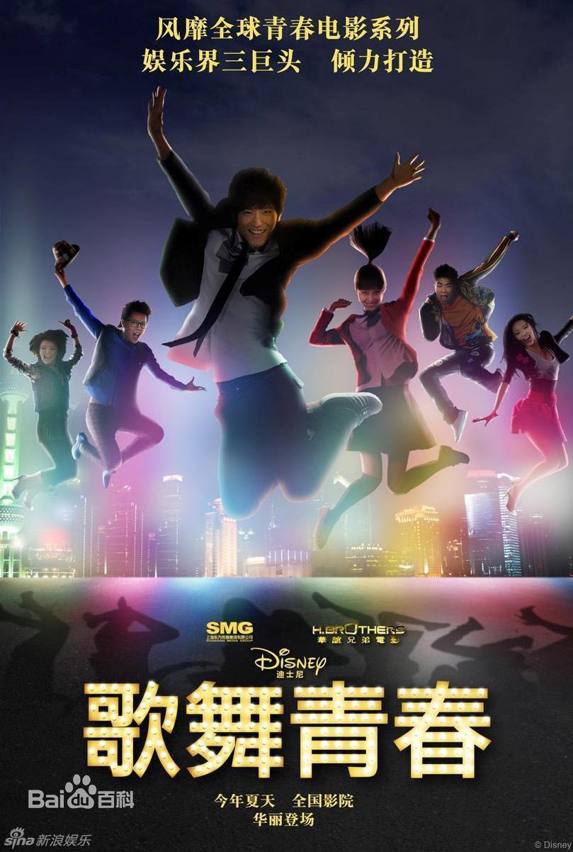 High School Musical China