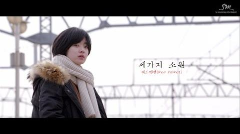 Red Velvet - 세가지 소원 (Wish Tree)