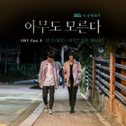 Nobody Knows OST Part 5