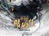 Qing Ya Ji