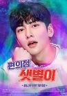 Backstreet Rookie-SBS-2020-05