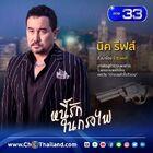 Nee Ruk Nai Krong Fai-05
