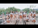 "SNH48 GROUP TOP32 ""FLY • Light Future"" MV - ""The future will come"" - 汇报单《未来会来》"