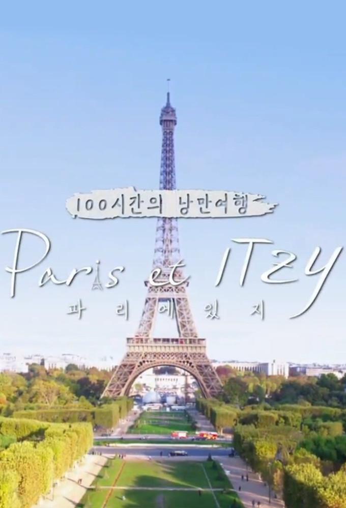 """100 Hours of Romantic Travel """"Paris et Itzy"""""""