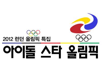 Idol Star Olympic