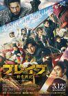 Brave Gunjyo Senki -2