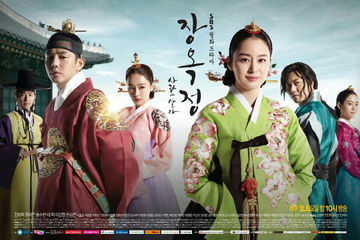 Jang Ok Jung, Living in Love
