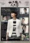 Women Must Be Stronger-Anhui TV-201603