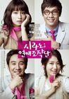 Cyrano-dating-agency poster