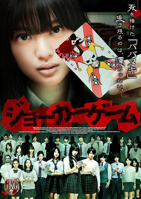 Joker Game (2012)