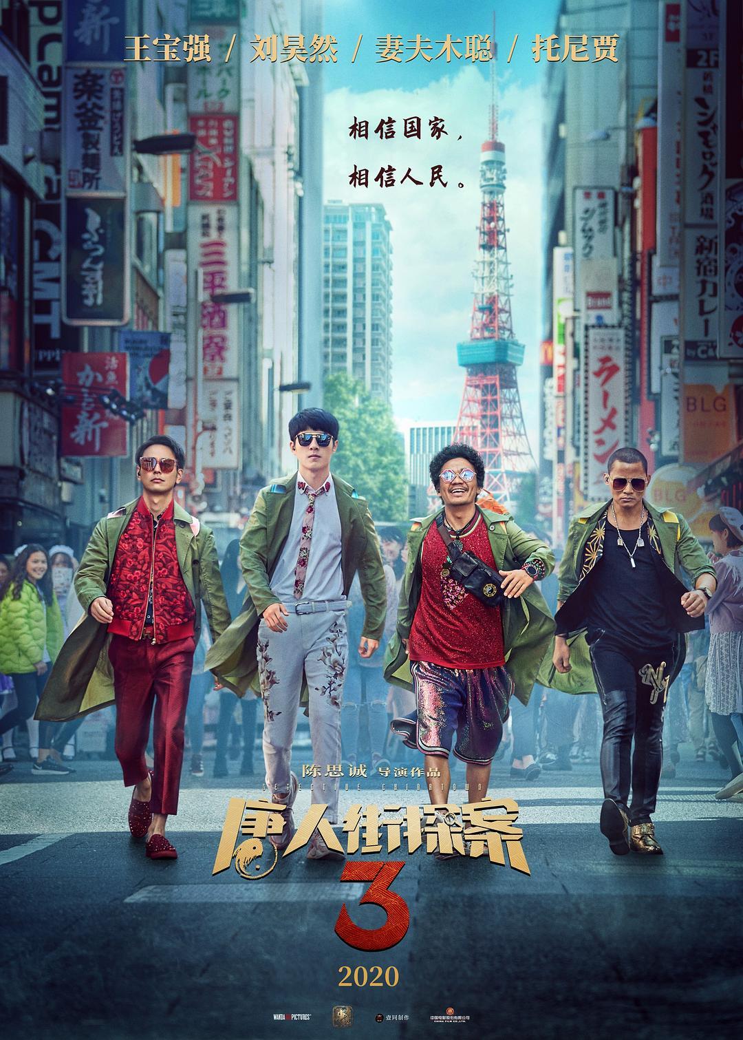 Detective Chinatown Vol 3 Wiki Drama Fandom