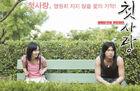 First Love (SBS)