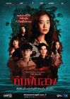 Sleepless Society-Khun Fan Luang-1